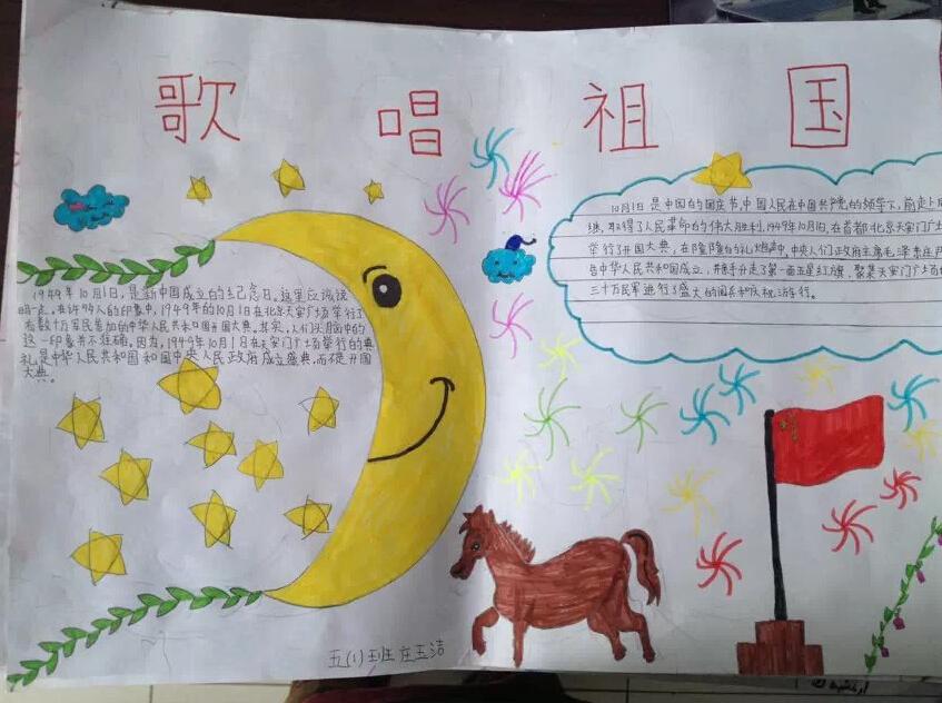 发区学校开展 喜迎国庆 手抄报展示活动