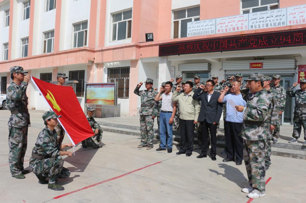 巴里坤县博尔羌吉镇开展庆七一活动