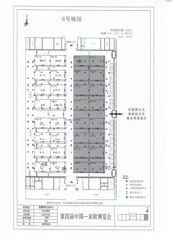 展厅设计方案招标公告