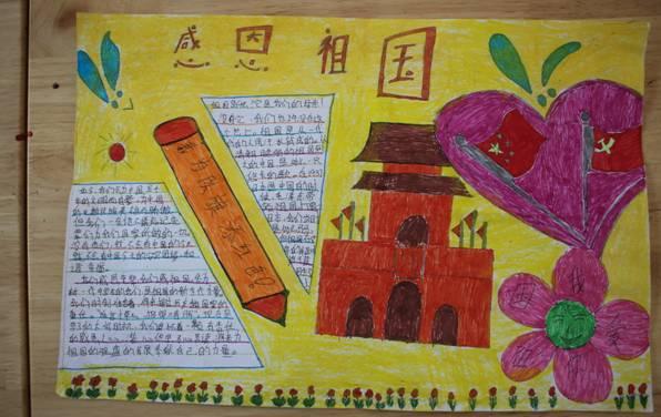园学校开展 心怀感恩 为主题的手抄报展